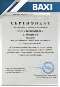 Теплосфера - официальный сервис партнер BAXI